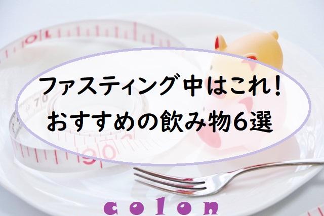 白いお皿の上のフォークとメジャーと豚の置物