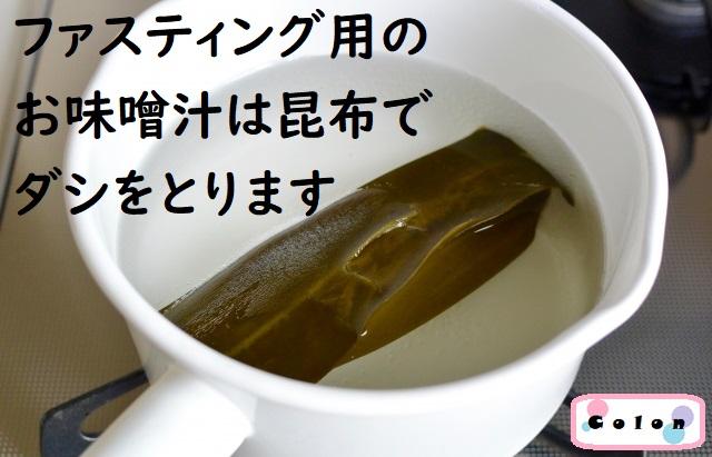 白い鍋の中の昆布