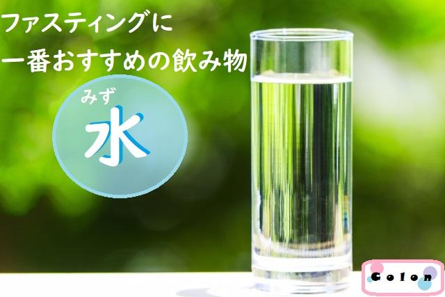 透明のコップに入っている水