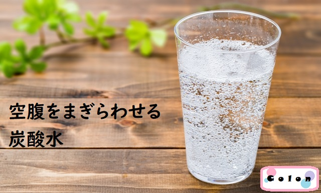 透明のコップに入っている炭酸水
