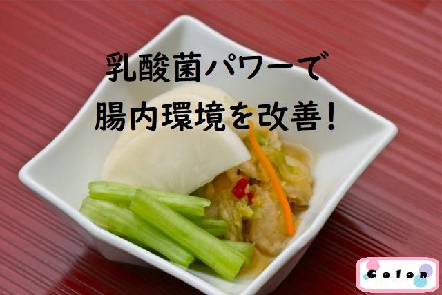 白い器に盛られた野菜の漬物