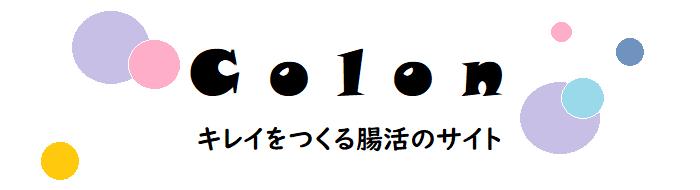 Colon~キレイをつくる腸活のサイト~
