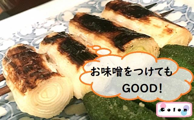 白ねぎの串焼き